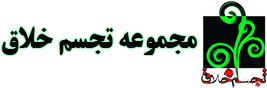 انتشارات تجسم خلاق