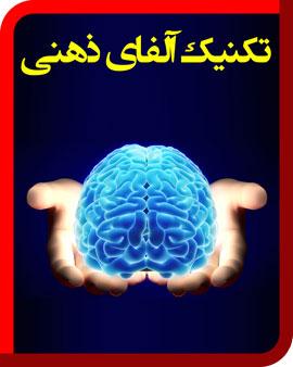 آلفای ذهنی - دکتر آرام