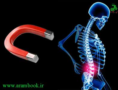 مغناطیس درمانی-دکتر آرام