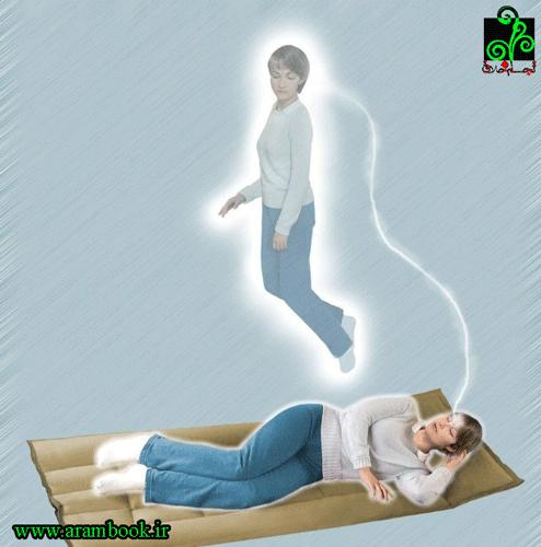 رویابینی-دکتر ارام-تجسم خلاق
