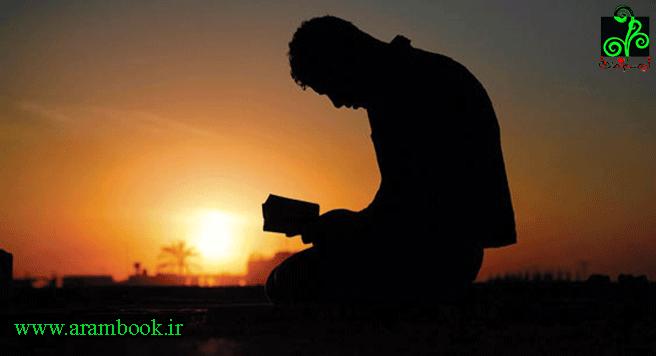 قدرت دعا-دکترآرام