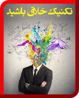 خلاقیت-دکتر آرام - تجسم خلاق