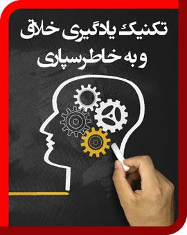 یادگیری-خلاق-و-به-خاطرسپاری